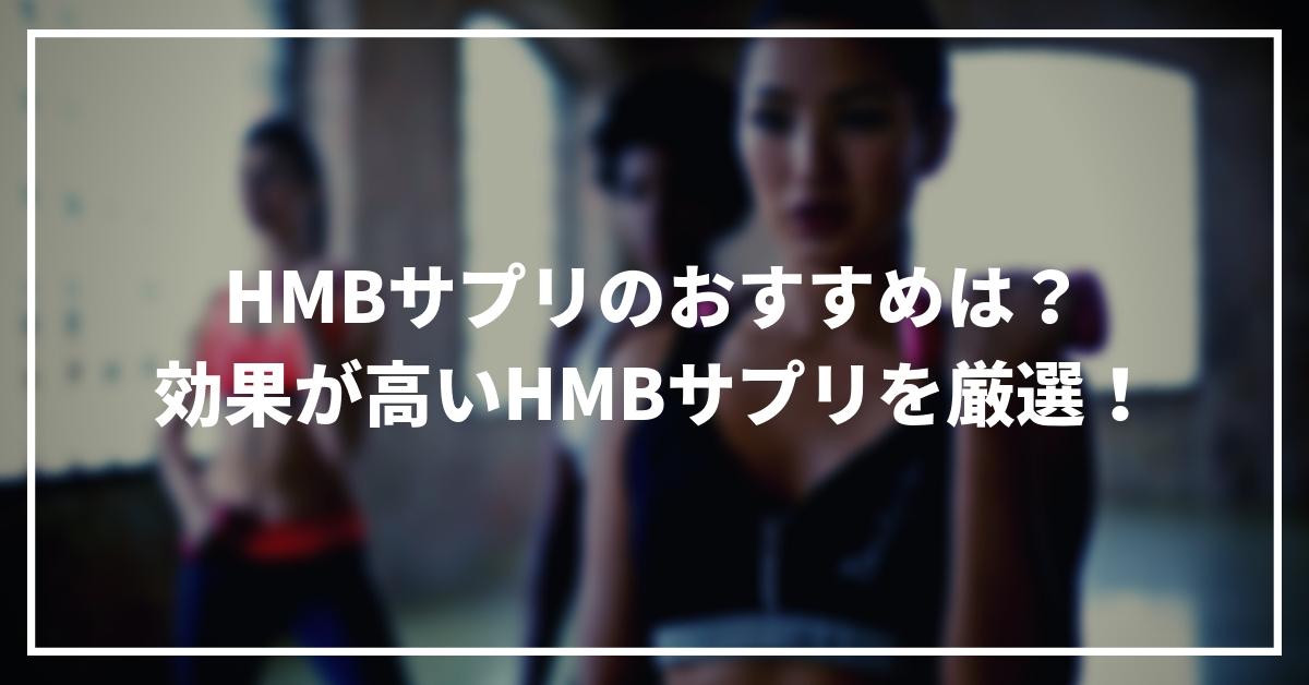HMBサプリのおすすめ3選!効果が高いHMBサプリを厳選!
