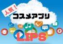 コスメ系アプリの中でも大人気の「LIPS(リップス)」を紹介!