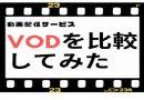 動画配信サービス「(VODビデオ・オン・デマンド)」のお勧めサービスを比較!