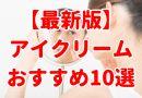 【2020年版】くま・たるみ・しわに効く!おすすめアイクリーム10選