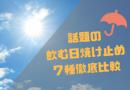 【2019年】飲む日焼け止め、本当におすすめなのはどれ?人気の7商品を徹底比較!